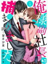 comic Berry's俺様副社長に捕まりました。1巻【電子書籍】[ 望月沙菜 ]