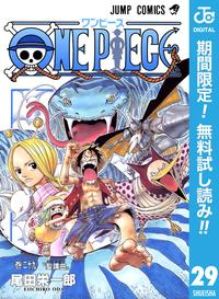 ONE PIECE モノクロ版【期間限定無料】 29