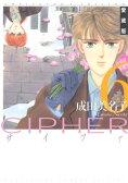 愛蔵版 CIPHER 【電子限定カラー完全収録版】6【電子書籍】[ 成田美名子 ]
