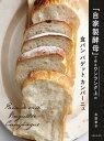 「自家製酵母」で作るワンランク上の食パン、バゲット、カンパーニュ【電子書籍】[ 太田幸子 ]