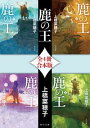 鹿の王【全4冊 合本版】【電子書籍】[ 上橋 菜穂子 ]