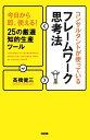 コンサルタントが使っているフレームワーク思考法【電子書籍】[ 高橋健三 ]
