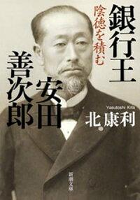 銀行王安田善次郎ー陰徳を積むー(新潮文庫)
