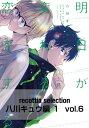 recottia selection 八川キュウ編1 vol.6【電子書籍】[ 八川 キュウ ]