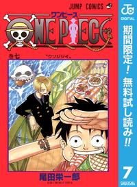 ONE PIECE モノクロ版【期間限定無料】 7