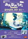 NHK みんなのうた 2020年10月・11月[雑誌]【電子書籍】