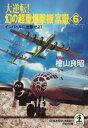 大逆転! 幻の超重爆撃機「富嶽」6〜インパールに出撃せよ!〜【電子書籍】 檜山良昭