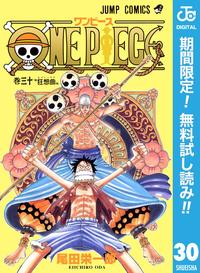 ONE PIECE モノクロ版【期間限定無料】 30