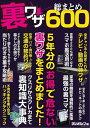 裏ワザ総まとめ600【電子書籍】[ 三才ブックス ] - 楽天Kobo電子書籍ストア