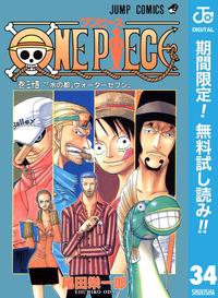ONE PIECE モノクロ版【期間限定無料】 34