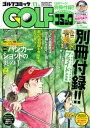GOLFコミック 2016年11月号【電子書籍】[ GOLFコミック編集部 ]