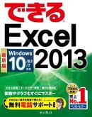 �Ǥ���Excel 2013 Windows 10/8.1/7�б�