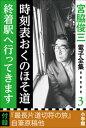 宮脇俊三 電子全集3 『時刻表おくのほそ道/終着駅へ行ってきます』【電子書籍】[ 宮