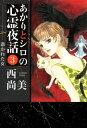 あかりとシロの心霊夜話3【電子書籍】[ 西尚美 ]
