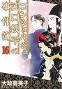 コンシェルジュ江口鉄平の事件簿16【電子書籍】[ 大政喜美子 ]