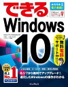 できるWindows 10【電子書籍】[ 法林 岳之 ]