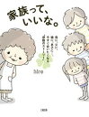 """家族って、いいな。(大和出版)母に、父に、娘に、息子に…、今すぐ会いたくなる""""感動のストーリー""""【電子書籍】[ hiro ]"""