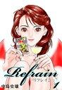 Refrain-リフレイン- 第1巻【電子書籍】[ 中島史雄 ]