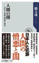 人間の闇 日本人と犯罪<猟奇殺人事件>【電子書籍】[ 一橋 文哉 ]