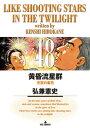 黄昏流星群(48)【電子書籍】[ 弘兼憲史 ]...