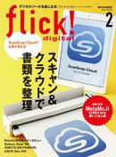 flick! Digital 2016ǯ2��� vol.52