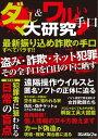 ダマし&ワルい手口大研究【電子書籍】[ 三才ブックス ]