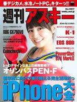 週刊アスキーNo.1067(2016年2月23日発行)