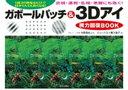 ガボールパッチ&3Dアイ視力回復BOOK【電子書籍】[ ジョージ3+鴨下惠子 ]