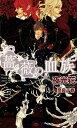 薔薇の血族 【イラスト付】【電子書籍】[ 夜光花 ]