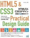 HTML5&CSS3デザイン 現場の新標準ガイド フロントエンドエンジニアのための必須知識と実践【電子書籍】[ エビスコム ]