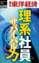 理系社員 サバイバル力週刊東洋経済eビジネス新書No.176【電子書籍】