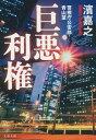 巨悪利権 警視庁公安部・青山望【電子書籍】[ 濱 嘉之 ]
