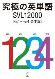 ��ˤα�ñ�� SVL12000 Vol.1��Vol.4��������