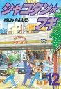 シャコタン★ブギ12巻【電子書籍】[ 楠みちはる ]