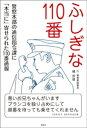 ふしぎな110番【電子書籍】[ 橘哲雄 ]