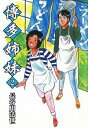 博多姉妹 2【電子書籍】[ 長谷川法世 ]