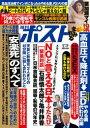 週刊ポスト 2017年 2月17日号【電子書籍】[ 週刊ポスト編集部 ]