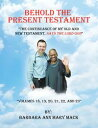 """Behold the Present Testament""""The Continuance of My Old and New Testament, Says the Lord God""""【電子書籍】[ Barbara Ann Mary Mack ]"""