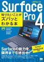 ポケット百科Surface Pro 4 知りたいことがズバッとわかる本 Surface 3/Proシリーズ&Windows 10対応【電子書籍】[ 橋本和則 ]