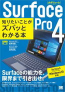 �ݥ��å�ɴ��Surface Pro 4 �Τꤿ�����Ȥ����ХäȤ狼���� Surface 3/Pro���꡼����Windows 10�б�