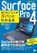�ݥ��å�ɴ��Surface Pro 4 �Τꤿ�����Ȥ����ХäȤ狼���� Surface 3/Pro�������Windows 10�б�