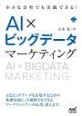小さな会社でも実践できる!AI×ビッグデータマーケティング【...