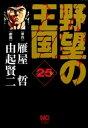 野望の王国 完全版 25【電子書籍】[ 雁屋哲 ]