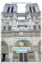 Gothic Architecture. Chapter 8 of Brief Guide to the History of Architectural Styles【電子書籍】[ Tatyana Fedulova ]