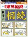 週刊東洋経済 2014年8月9-16日合併号特集:親と子の相続【電子書籍】