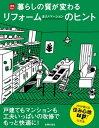 暮らしの質が変わるリフォーム&リノベーションのヒント【電子書籍】