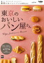 東京のおいしいパン屋さん【電子書籍】[ TokyoWalker編集部 ]