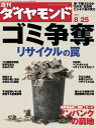週刊ダイヤモンド 07年8月25日号【電子書籍】[ ダイヤモンド社 ]