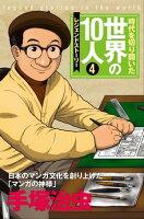 第4巻手塚治虫レジェンド・ストーリー
