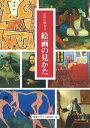 巨匠に教わる 絵画の見かた【電子書籍】 視覚デザイン研究所
